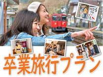 【学生歓迎】1泊夕食付!豊後牛ステーキフルコースが9900円♪朝はゆっくりお寝坊OK!卒業旅行にも★