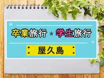 【★学生旅応援★】 卒業旅行★春休み-神秘の島- 『屋久島』へGO♪