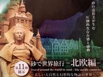 【12月限定価格☆500円OFF!】◆「砂の美術館」入場チケットプレゼント!◆*朝食付きプラン*