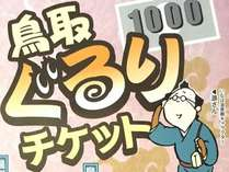 ◆県内14施設で使える♪鳥取ぐるりチケット付き!◆鳥取の旬の食材を使った会席プラン*1泊2食付き
