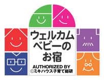 """リゾートホテル こどもの城 """"M倶楽部"""""""