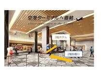 大阪伊丹空港からホテルまでは徒歩30秒!飛行機の前泊・後拍に便利です。