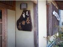 津和野地食の宿 原田屋