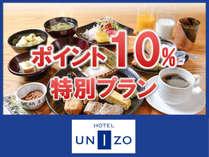 ポイント10%!【朝食付】