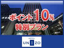 ポイント10%!【素泊まり】