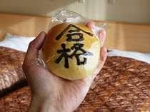 【鳥取大学】合格祈願パン付き季節会席プラン♪