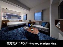 琉球モダンキング-客室内-滞在をより快適に。