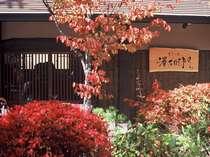 秋の澤右衛門 玄関
