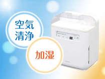 【全室完備】空気清浄機能付加湿器
