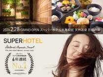 2020年2月28日オープン*スーパーホテル丸亀駅前 天然温泉「京極の湯」