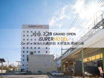 2020年2月28日グランドオープン*スーパーホテル丸亀駅前 天然温泉 京極の湯