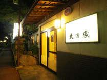 旅館 太田家