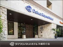 ダイワ ロイネットホテル 沖縄県庁前◆じゃらんnet