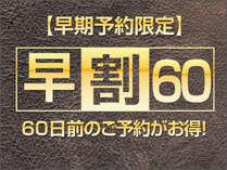 【早決60】早期予約60日前がお得♪♪(素泊り)