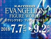 2018年7月7日(土)~9月2日(日)「特別展」KAIYODO エヴァンゲリオン・フィギュアワールドを開催