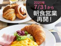 2020年7月31日のご朝食から営業再開!【洋食プレート】営業時間:7:00~9:30(9:00 LO)