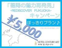 5000円ぽっきりプラン