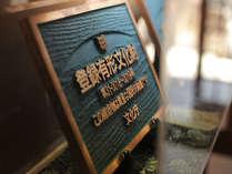 ◆2012年に築80年。平成9年に鳥取県内で初めての有形文化財に登録。