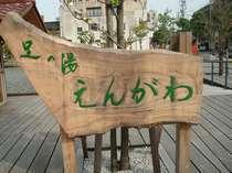 片山津温泉の足湯(えんがわ)