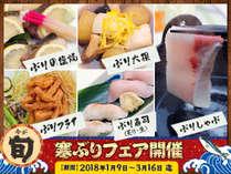 1/9~3/16の夕食バイキングは寒ブリフェア☆