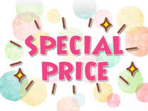 ☆ SPECIAL PRICE ☆