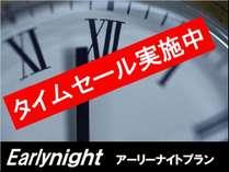 【直前割引】突如出現!「タイムセール」and「アーリーナイト」無料朝食付♪16時からチェックインOK!