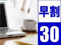 【早割30】【直前プラン】30days ADVANCE/嬉しい朝食付き!早期割引30日前プラン