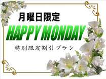 【月曜日限定】ハッピーマンデー/朝食付き ~JR下関駅東口より徒歩約2分!抜群の好立地!!~