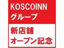 【KOSCOINNグループ】エビスホテルリニューアルオープン記念特別プラン※朝食無料サービス