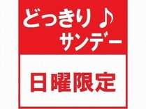 【シングル】どっきりサンデープラン ※朝食無料サービス