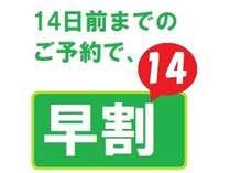 【早期特割】☆早割り『14』プラン☆ ※朝食無料サービス