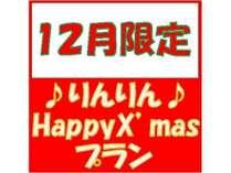 【12月限定】♪りんりん♪Happy Xmasプラン ※朝食無料サービス