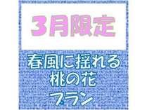 【3月限定】~さわさわ~春風に揺れる桃の花プラン ※朝食無料サービス