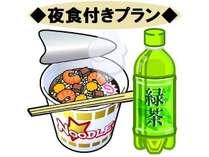 【期間限定!!】♪HAPPY♪お夜食付きプラン ※朝食無料サービス