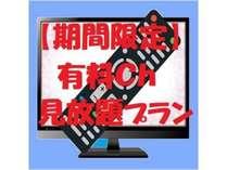 【期間限定 特典】有料TVCh見放題プラン【マイスター】 ※朝食無料サービス
