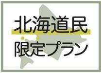 北海道在住の方限定プラン