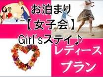 【レディース限定】お泊り女子会プラン♪特典付