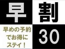 【早期割30】30日前までの早期予約!2食付プラン★黒潮会席★