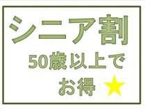 【50歳からのじゃらん】特別プラン★和食会席★