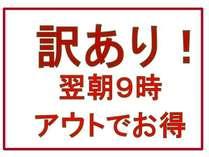 【現金特価】訳あり!スペシャルプラン★黒潮会席★