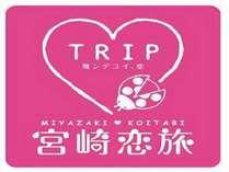 【宮崎恋旅★カップルプラン】神話のふるさと宮崎を恋旅しませんか?※県CPN自体は終了しました。