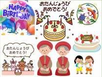 【素泊り】60歳以上の誕生日の方限定!バースデーお祝いプラン!