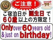 お誕生日にお泊まりいただく60歳以上の方、限定のご宿泊プラン。該当者お一人あたり1室のみ!