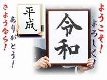 「平成さん」さようなら!「令和さん」いらっしゃ~い!