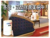 お客様の安心安全を第一に、各階に次亜塩素酸を使った空間除菌を施しています。除菌スプレーもお気軽に!