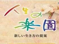 3月9日、TV朝日の「人生の楽園」で紹介されました!