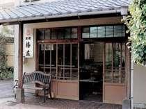 土肥温泉 - 温泉民宿 椿荘