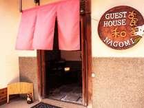 Guest House 古民家 和