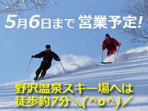 5月6日まで営業予定!!野沢温泉スキー場へは徒歩7分\(^o^)/
