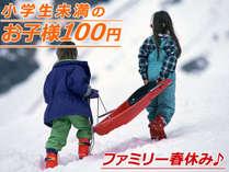 【驚きの小学生未満100円!!】春休みは野沢温泉でスキーに決まり★3月ファミリー応援キャンペーン